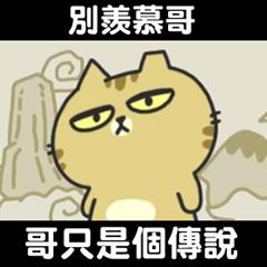 辛卡米克屁貓-動動嗆人篇