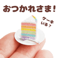 HeavenlyCake's Miniature Sticker