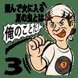 Mリーダーの江古田生活3【涙の卒業式SP】