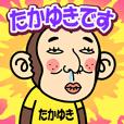お猿の『たかゆき』2