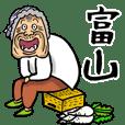 富山弁ばあ
