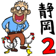 Grandfather of Shizuoka 2