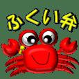 Crab-chan Sticker of Fukui valve