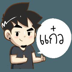 Ton-Mai The Gamer