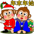 I am a monkey[Year-end and New Year]