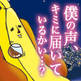 Elite Banana BANAO Celebrity Sticker