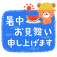 kuma-kuma message Summer