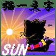猫一文字 参 ~冬の陣~
