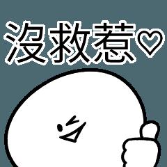 爛爛人_愛心版!