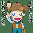 勇敢で陽気な九州火の国熊本弁のカウボーイ