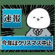 Lonely X'mas Sticker