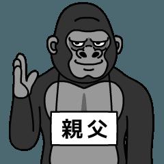 oyaji is gorilla
