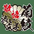 家紋 菊紋 敬語 日常会話