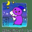 癒しの紫のひよこ ~叱咤激励~