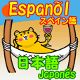 Spanish and (Castilian Spanish) Japanese