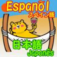 スペイン語(カスティーリャ語)と日本語