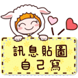 Bella sheep message sticker!