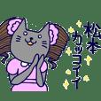 「松本」大好きスタンプ