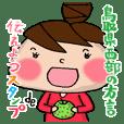 鳥取県西部の方言de伝えようスタンプ