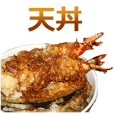 Bowl of rice and fried fish is tendon