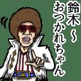 鈴木さんのスタンプ