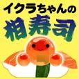 イクラちゃんの相寿司(あいずし)