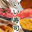 銀座の寿司スタンプ