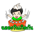 P'Peng : Happy Birthday 2019