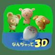 3D Animal sticker