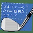 ゴルフスタンプ(メッセージスタンプ)
