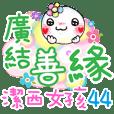 潔西女孩-手繪插畫-44-廣結善緣