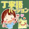 ヤミーのスタンプ3【丁寧語バージョン♡】