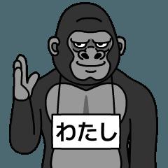 watashi is gorilla
