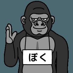 boku is gorilla