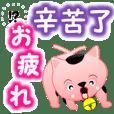 日本&台湾「八丸1」