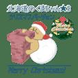北海道のくまちゃん★3 メリークリスマス!