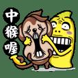 香蕉人生 8