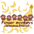 Finger monkeys Japanese-English