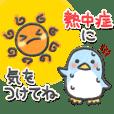 いつもの会話に気づかいスタンプ【夏ver.】