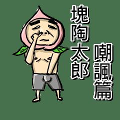 塊陶太郎(嘲諷篇)