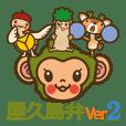 Dialect of YAKUSHIMA2 Monkey Deer Turtle