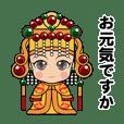 台湾の神様は日本上陸!