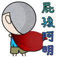 A-Ming Boy~