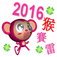 Happy New Year Monkey ^^