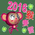 猴賽雷 (3D新春版)