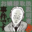 執事の臼井さん(表面)