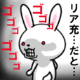 ネット依存のオタ語ウサギ★パート2