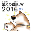 Japanese Shiba inu stickers!3