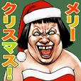 強面ブスマッチョのクリスマス&正月