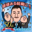 Shirahama/Tanabe JC Stamp